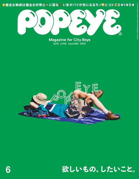 POPEYE No.201906