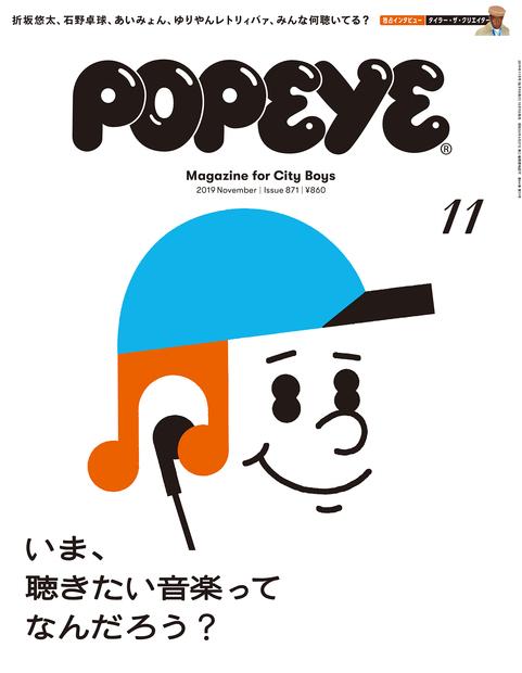 POPEYE No.201911