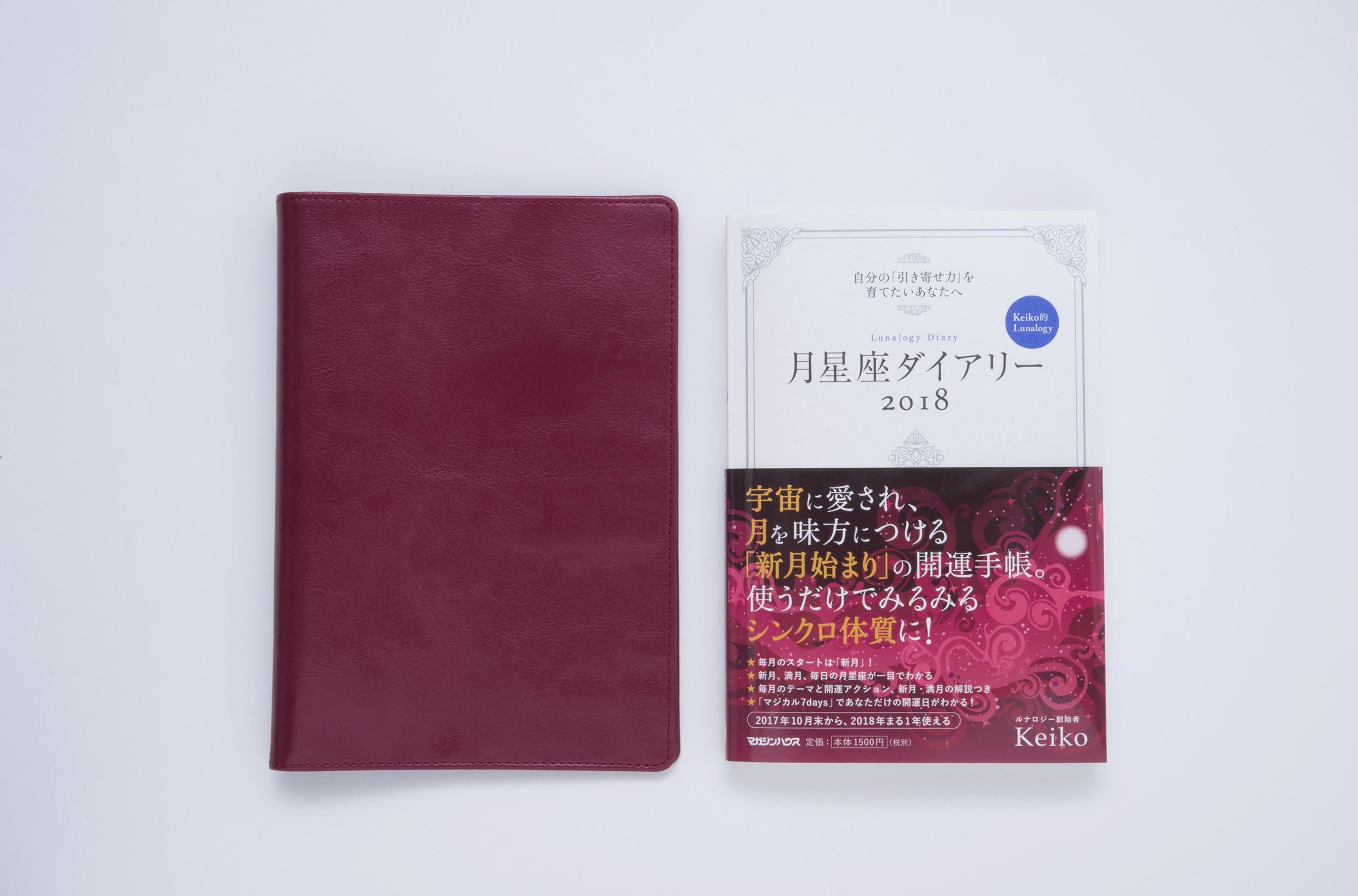 Keiko監修 オリジナルブックカバー