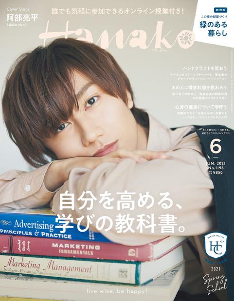 Hanako No.202106