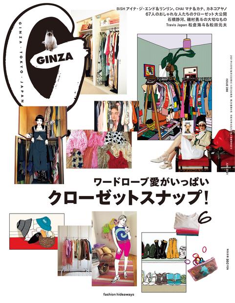 GINZA No.202106