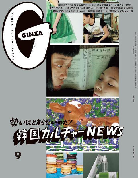 GINZA No.202109