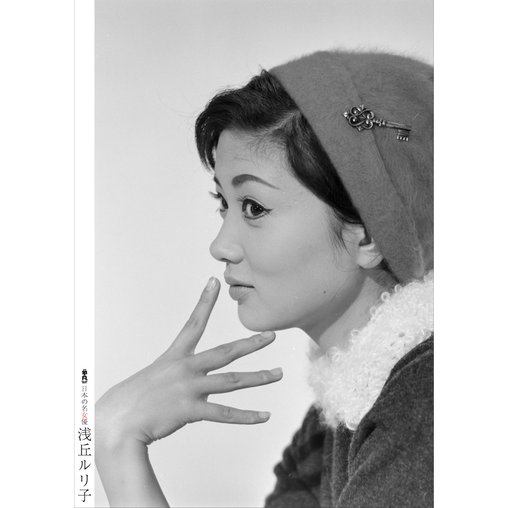 浅丘ルリ子ポスター TYPE-2