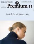 アンドプレミアム No.202011