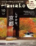 Hanako No.202010