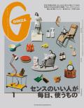 GINZA No.202101