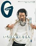 GINZA No.202103