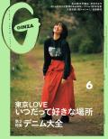 GINZA No.202006