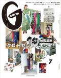 GINZA No.202007