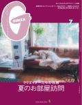 GINZA No.202107