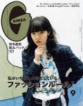 GINZA No.202009