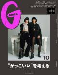 GINZA No.202010