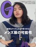 GINZA No.202012