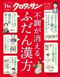 Dr.クロワッサン 12号購読セット