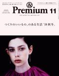 アンドプレミアム No.201811
