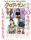 クロワッサン No.1003