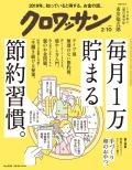 クロワッサン No.990
