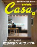 Casa BRUTUS No.201802