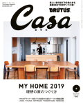 Casa BRUTUS No.201902