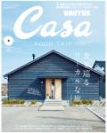 Casa BRUTUS No.201906