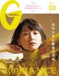 GINZA No.201703