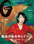 GINZA No.201705