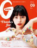 GINZA No.201709