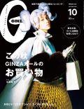 GINZA No.201710