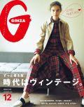 GINZA No.201712