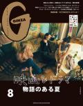 GINZA No.201908