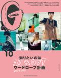 GINZA No.201910