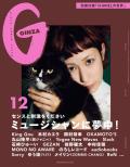 GINZA No.201912