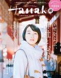 Hanako No.1125