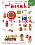 Hanako No.1126
