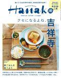 Hanako No.1129