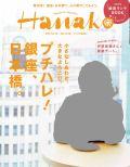 Hanako No.1130