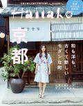 Hanako No.1131