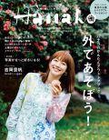Hanako No.1133