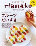 Hanako No.1134