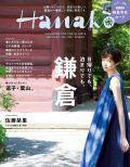 Hanako No.1135