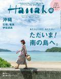 Hanako No.1136