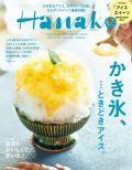 Hanako No.1138