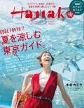 Hanako No.1139