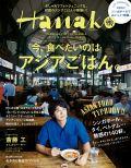 Hanako No.1140