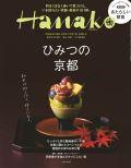 Hanako No.1141