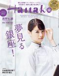 Hanako No.1142