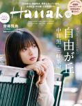 Hanako No.1143