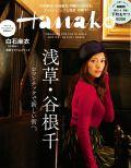 Hanako No.1144