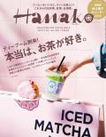 Hanako No.1145