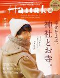 Hanako No.1148